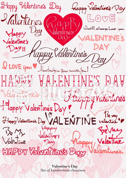手書きバレンタイン文字セットのイラスト