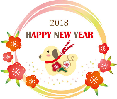2018 New Year's material Mortar of a dog