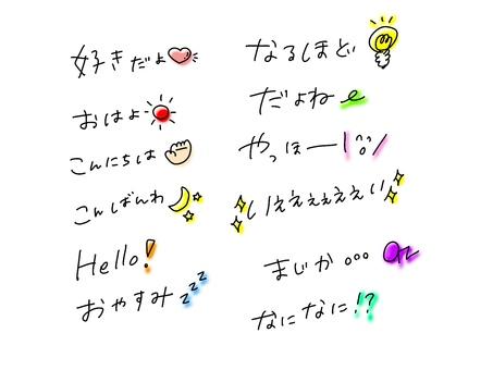 Various words