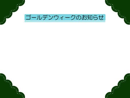 Horizontal Golden Week notice information guide contact