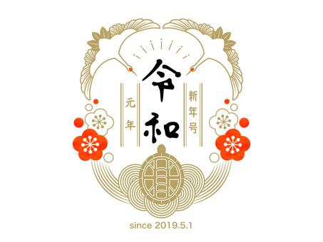 新年号_令和_03