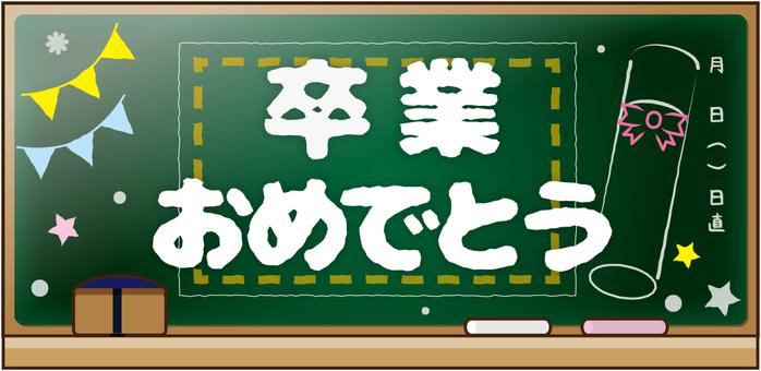 Blackboard Message