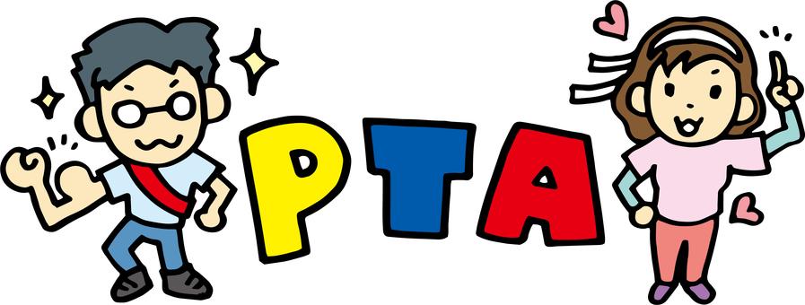 게임 (PTA)