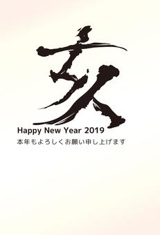 Brush character New Year's card _ Ya-Ya
