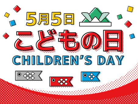兒童節標題設計紅色