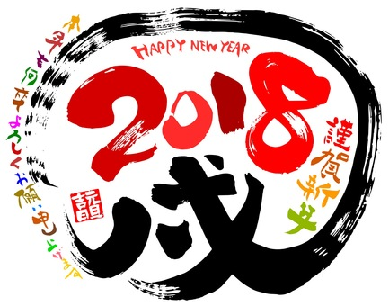 New Year's cards colorful brush character 2018