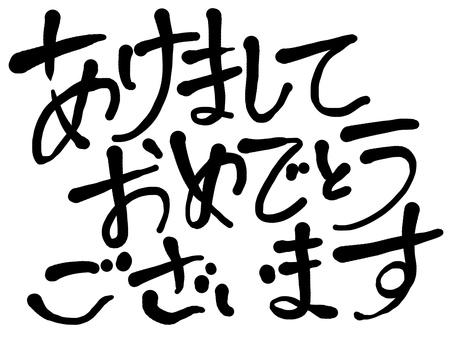 【Brush character】 New Year's greeting * あ っ た ま で ★ 黒 黒