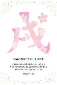 2018年年賀状桜戌文字