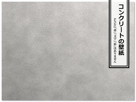 混凝土牆紙粗糙的灰色圖案