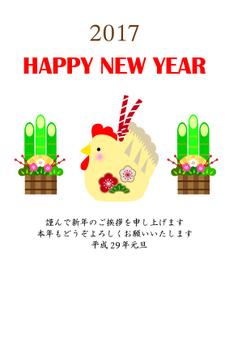 New year card chicken