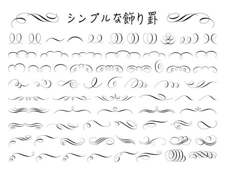 Simple decorative ruled line