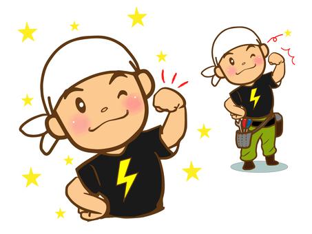 Electrician niece (site)