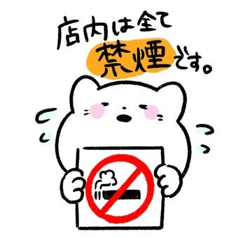 Non smoking cat