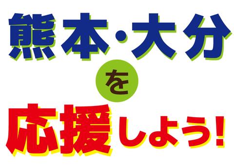 Kumamoto · Oita support -5