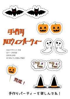 Halloween party goods ②