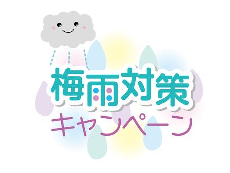 Rainy season campaign campaign _ 01