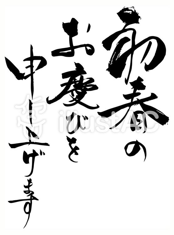 初春のお慶びを申し上げます筆文字のイラスト