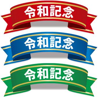 Ryowa Memorial Banner 1