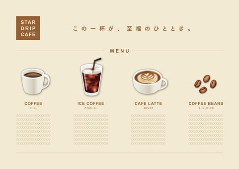 コーヒーイラスト いろいろ