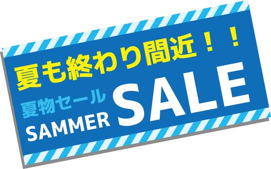 Summer Sale 06