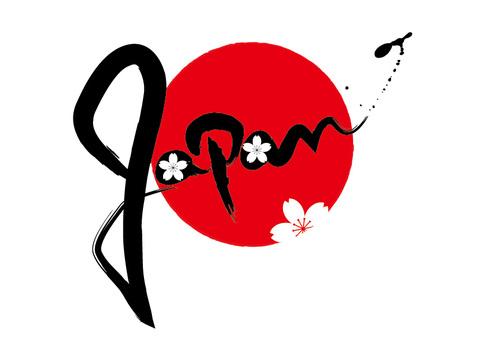 筆字Japan