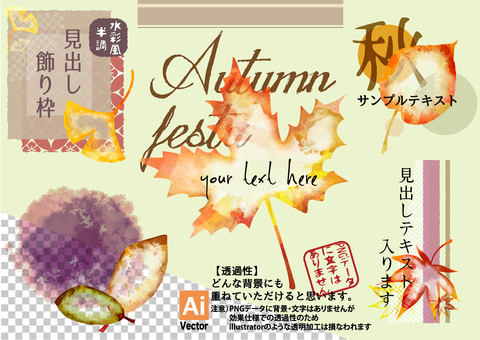 Title decorations that may be used in autumn 01