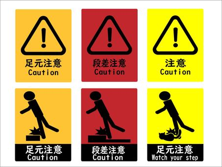Watch your step / step