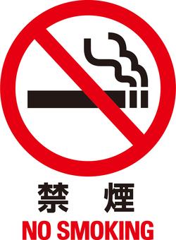 NO SMOKING No smoking mark