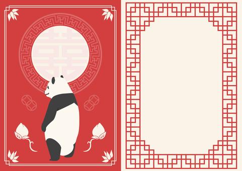 Panda card 4