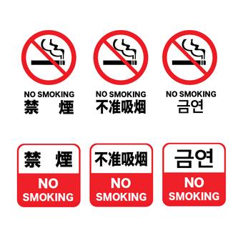 Non smoking 2