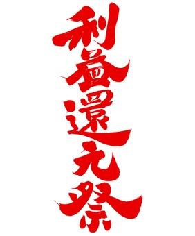 Interest also Yuan Festival