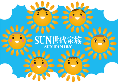 太陽ファミリー