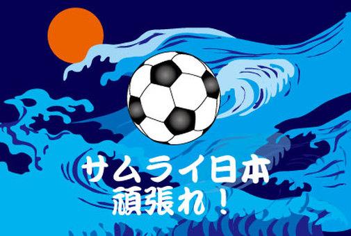 Soccer World Cup Samurai Japan Support