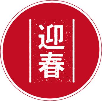 Chouchun (stamp out white)