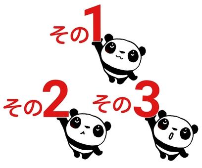 팬더 군 1,2,3.