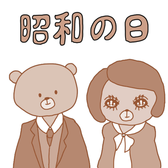 Showa Day