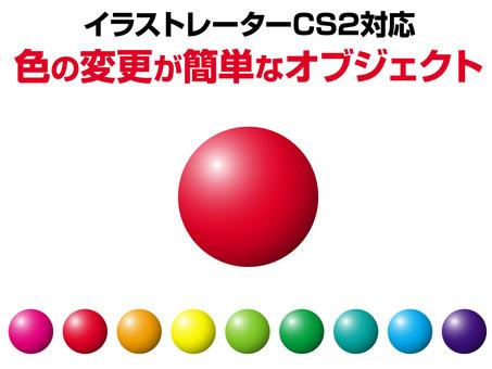 色の変更が簡単な丸