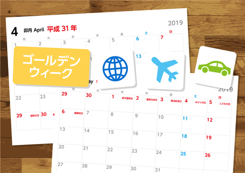Heisei and Ryo GW Calendar-Travel Icon