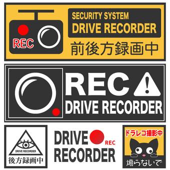 drive recorder