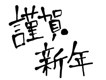 【Brush character】 Happy New Year 【New Year】