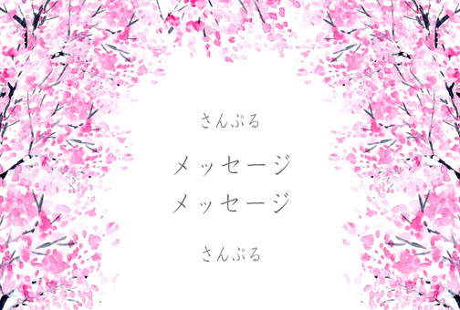 Watercolor Sakura Tunnel Message Card
