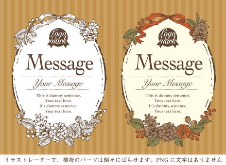 秋/冬筆圖像框架
