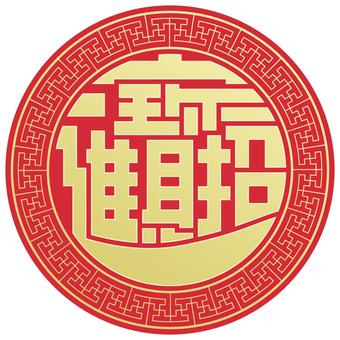 中国文様-宝進財招