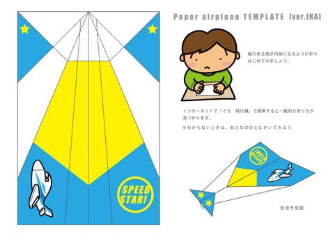 Squid paper pattern airplane template (jet machine)