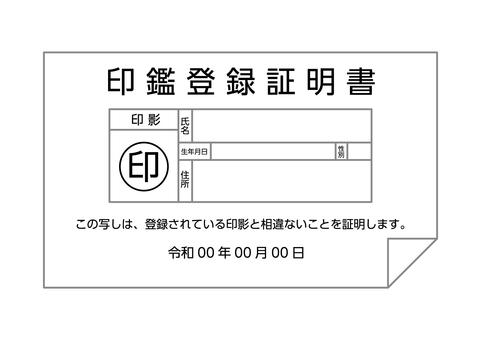 Seal registration certificate image
