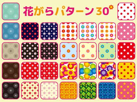 Floral pattern 30 pieces set