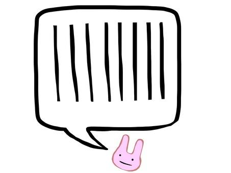 Speech bubble (vertical writing)