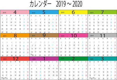 カレンダー 2019~2020 横
