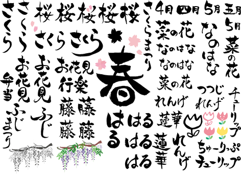 Fountain pen calligraphy of spring flowers April May