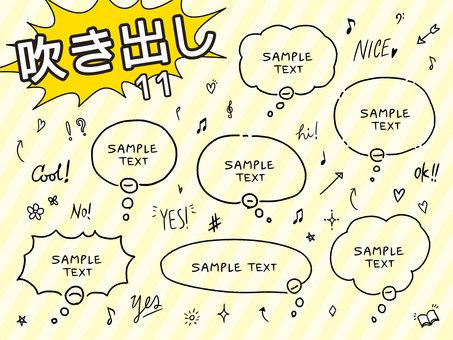 Hand drawn speech balloon set <11>